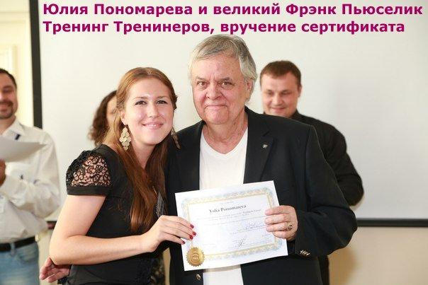 Фрэнк Пьюселик Пономарева Юлия, Тренинг Тренеров сертификат Тренера,