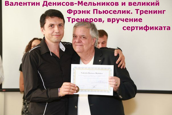 Тненер личностного развития и роста Валентин Денисов-Мельников, Тренер НЛП