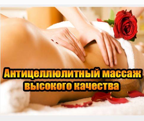 антицеллюлитный массаж выского качества, целлюлитный массаж,