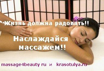 массаж для удовольствия, релакс массаж, расслабляющий массаж, психологический массаж,