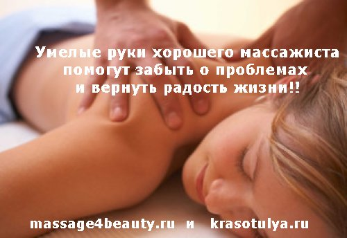 хороший массажист, руки массажиста, массаж от стресса, массаж от нервов,