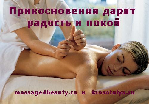 массаж для радости, антистрессовый массаж, массаж от стресса, релакс массаж,