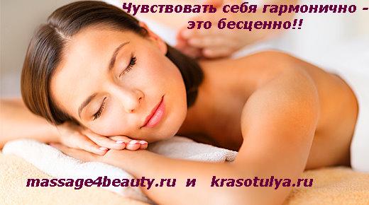 психосоматический массаж, телесная терапия, релакс массаж, психологический массаж,