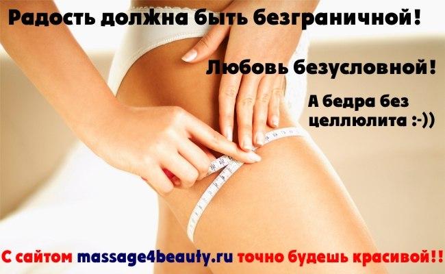 Похудеть с помощью массажа