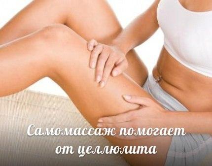 Самомассаж от целлюлита, самомассаж для похудения, самомассаж отзывы, самомассаж ног, самомассаж тела, антицеллюлитный самомассаж,