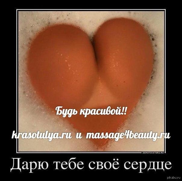 Попа сердечком, массаж попы, массаж ягодиц, массаж Москва СПб