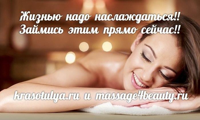 массаж релакс, расслабляющий массаж, массаж для женщин, секс массаж,
