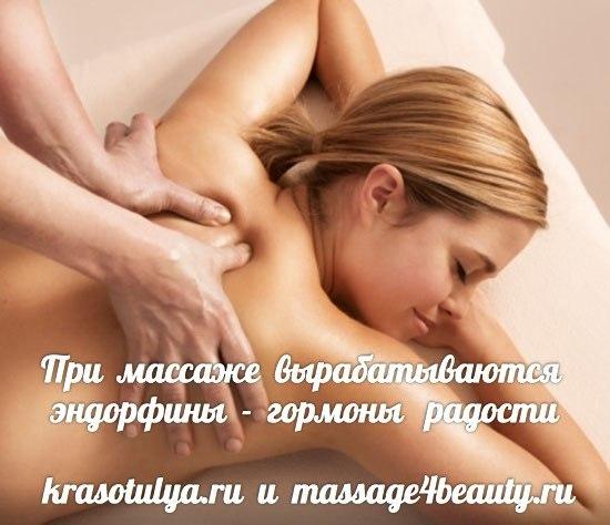 Выброс эндорфинов, гормоны радости, релаксационный массаж, гормно радости и счастья,