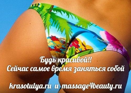 записаться на массаж в Москве Петербурге СПб, массаж запись, записаться на антицеллюлитный массаж,