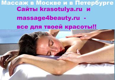 частный массажист, частные массажисты москвы, массажист частные объявления