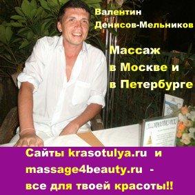 частный массажист в москве, частный массажист, частный массаж, красивый массажист,