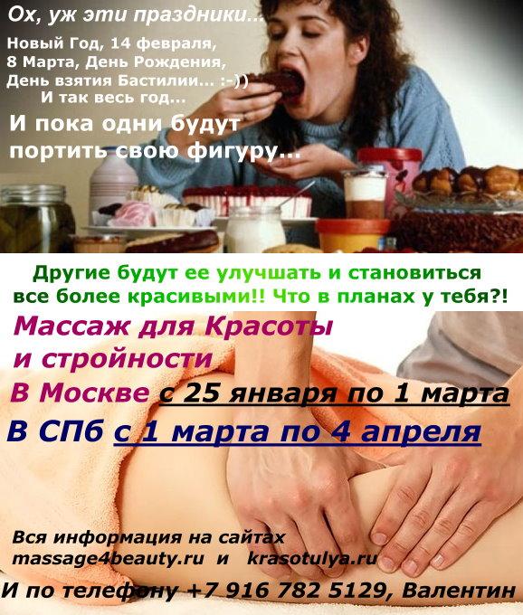 массаж СПб, массаж в Москве, частный антицеллюлитный массаж,