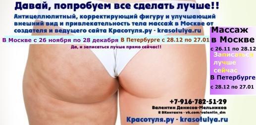 записаться на массаж, массаж в Москве, массаж в Петербурге, антицеллюлитный массаж СПб